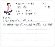 鈴木 夏江さん 44歳 女性