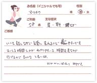 マツカワさん 28歳 男性