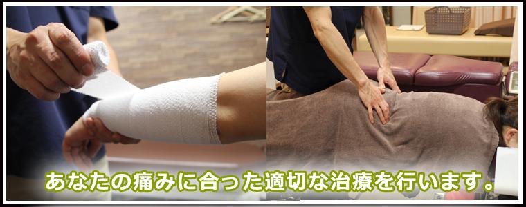 あなたの痛みに合った適切な治療を行います。